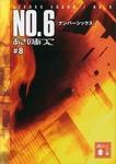 NO.6〔ナンバーシックス〕 #8-電子書籍