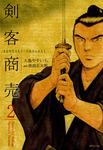 剣客商売(大島やすいち著)2巻-電子書籍