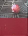 芯のない林檎-電子書籍