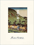 夜明け前(巻一)-電子書籍
