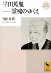 再発見 日本の哲学 平田篤胤 霊魂のゆくえ-電子書籍