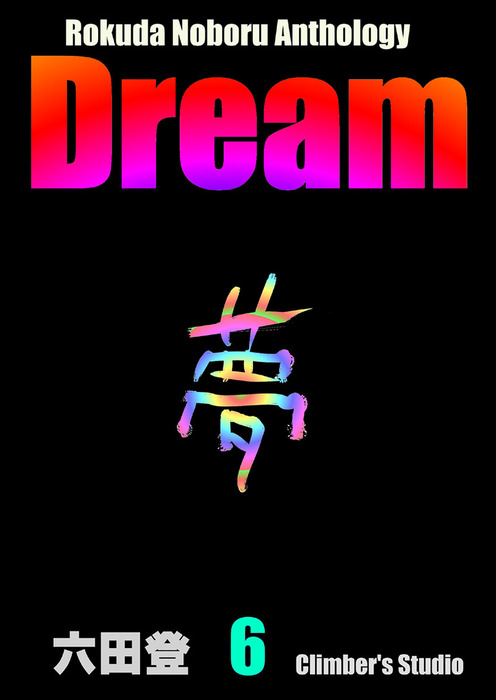Dream 夢(6) Rokuda Noboru Anthology拡大写真