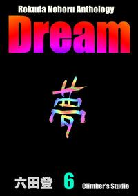 Dream 夢(6) Rokuda Noboru Anthology