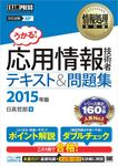 情報処理教科書 応用情報技術者 テキスト&問題集 2015年版-電子書籍