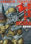 装甲騎兵ボトムズ I.ウド編-電子書籍