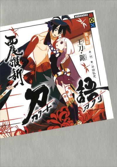 刀語 第九話 王刀・鋸-電子書籍