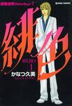 緋色-HERO-1-電子書籍