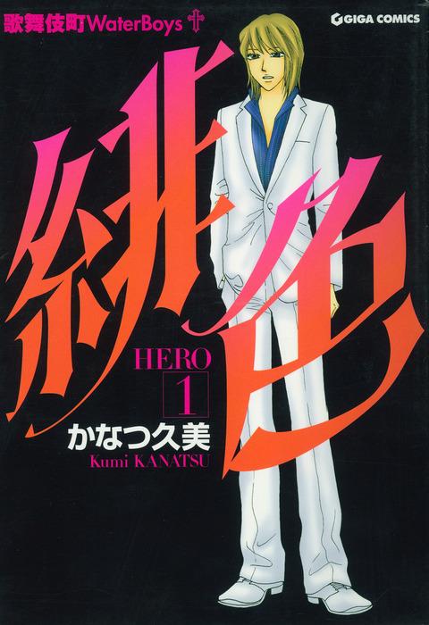 緋色-HERO-1拡大写真