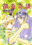 焔炎奇談-電子書籍