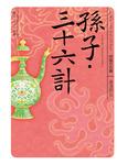 孫子・三十六計 ビギナーズ・クラシックス 中国の古典-電子書籍