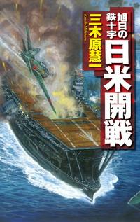 旭日の鉄十字 日米開戦