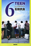 6TEEN-電子書籍