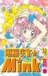 電脳少女★Mink(1)-電子書籍