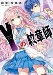 Y<ヨグ>の紋章師-電子書籍