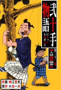 弐十手物語(33)