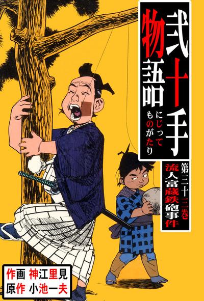 弐十手物語(33)-電子書籍
