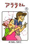 アララさん 1-電子書籍