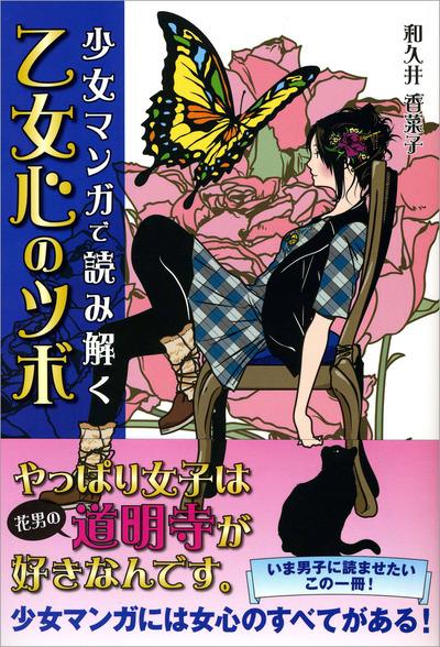 少女マンガで読み解く 乙女心のツボ-電子書籍