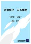 明治開化 安吾捕物 その七 石の下-電子書籍