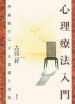 心理療法入門 理論統合による基礎と実践-電子書籍