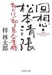 回想・松本清張-電子書籍