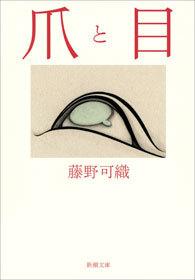 爪と目-電子書籍-拡大画像