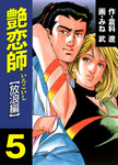 艶恋師 放浪編 5-電子書籍