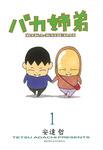 バカ姉弟(1)-電子書籍