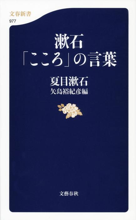 漱石「こころ」の言葉拡大写真
