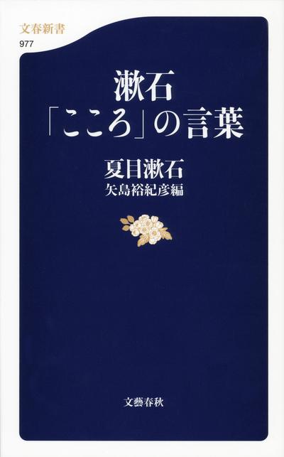 漱石「こころ」の言葉-電子書籍