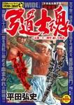 弓道士魂 1巻-電子書籍
