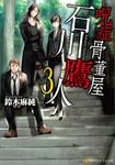 呪症骨董屋石川鷹人3-電子書籍