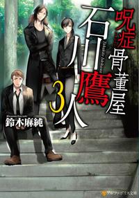 呪症骨董屋石川鷹人3