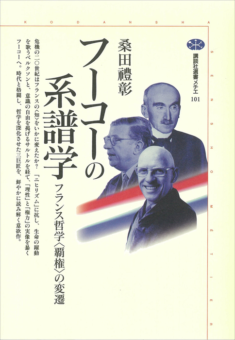 フーコーの系譜学 フランス哲学〈覇権〉の変遷拡大写真