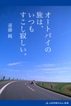 オートバイの旅は、いつもすこし寂しい。-電子書籍