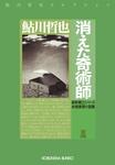 消えた奇術師~星影龍三シリーズ~-電子書籍