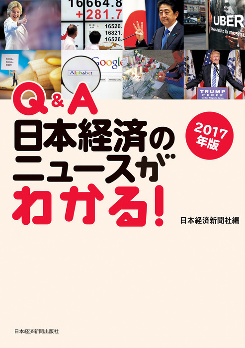Q&A 日本経済のニュースがわかる! 2017年版拡大写真