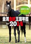 金満血統王国年鑑 for 2014-電子書籍
