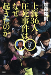 上海36人圧死事件はなぜ起きたのか-電子書籍