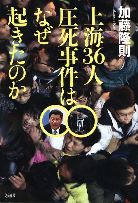 上海36人圧死事件はなぜ起きたのか-電子書籍-拡大画像