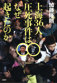 上海36人圧死事件はなぜ起きたのか