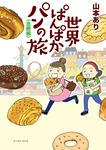 世界ぱんぱかパンの旅 <北欧編>-電子書籍