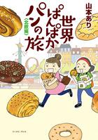 「世界ぱんぱかパンの旅」シリーズ