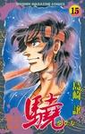覇王伝説 驍(タケル)(15)-電子書籍