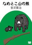 なめとこ山の熊-電子書籍