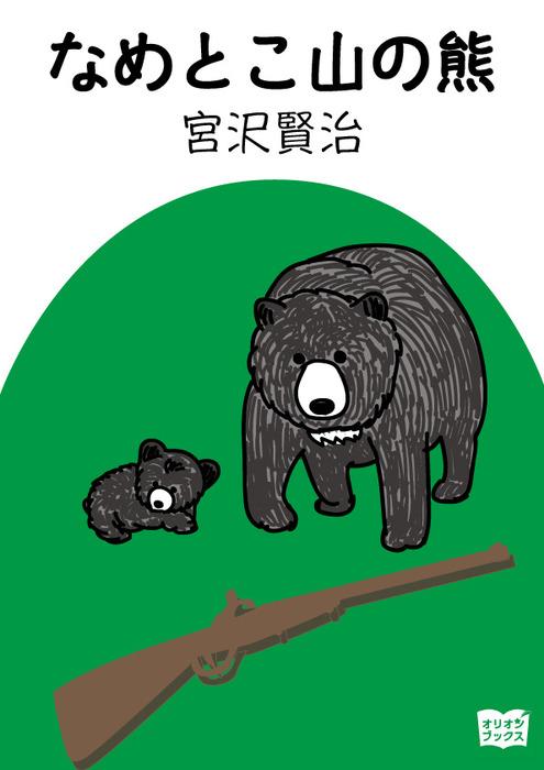 なめとこ山の熊拡大写真