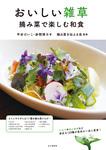 おいしい雑草 摘み菜で楽しむ和食-電子書籍
