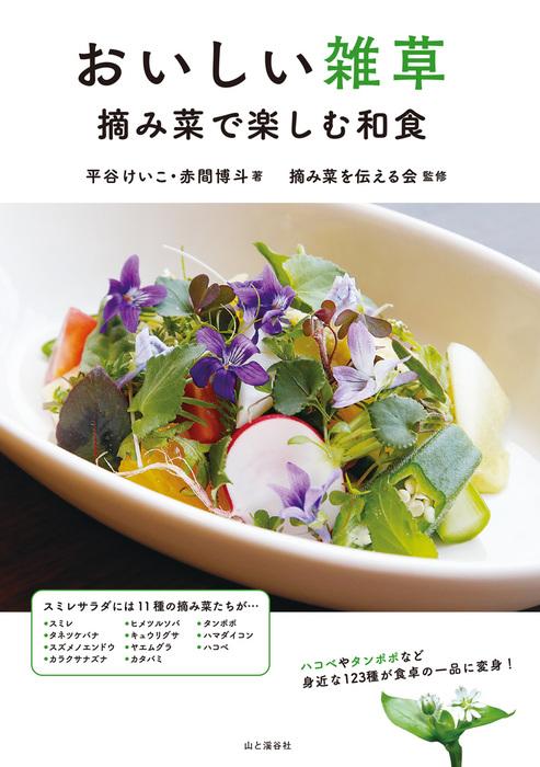 おいしい雑草 摘み菜で楽しむ和食拡大写真
