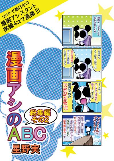 漫画アシのABC総集編その2-電子書籍