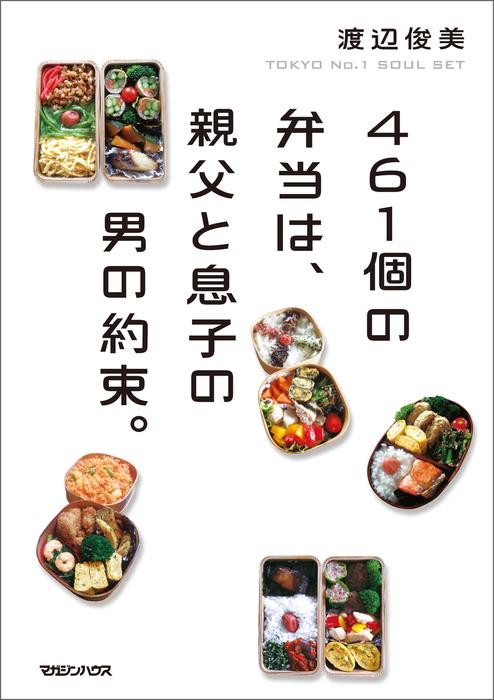 461個の弁当は、親父と息子の男の約束。-電子書籍-拡大画像
